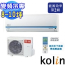 Kolin歌林變頻冷氣空調買賣安裝-3
