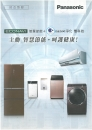 Panasonic國際牌智慧節能雙科技家電