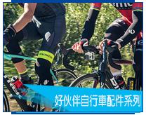 好伙伴自行車配件-but02.png
