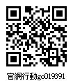 019391_官網行動go.jpg