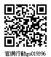 019396_官網行動go.jpg