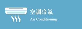 INDEX-林泳旭 (雙北區冷氣家電行銷服務有限公司)2-2.png
