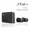 D720 雙鏡頭行車紀錄器
