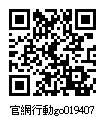 019407_官網行動go.jpg