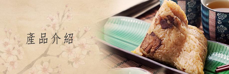 INDEX-御鮮食品有限公司5-1.png