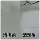 地板清洗案例