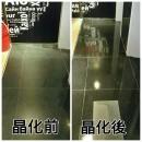 地板晶化處理