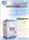 溫熱補水機