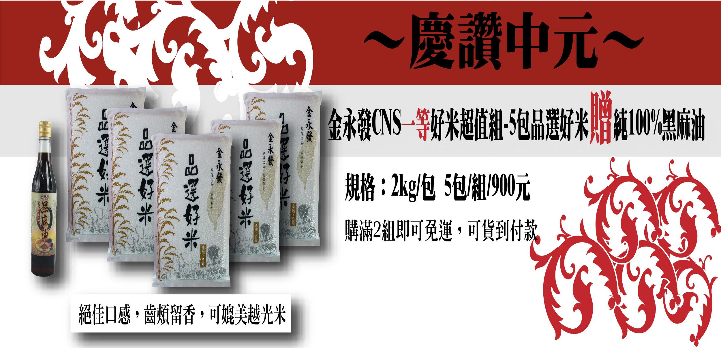 慶讚中元超值組-Banner4-01.jpg