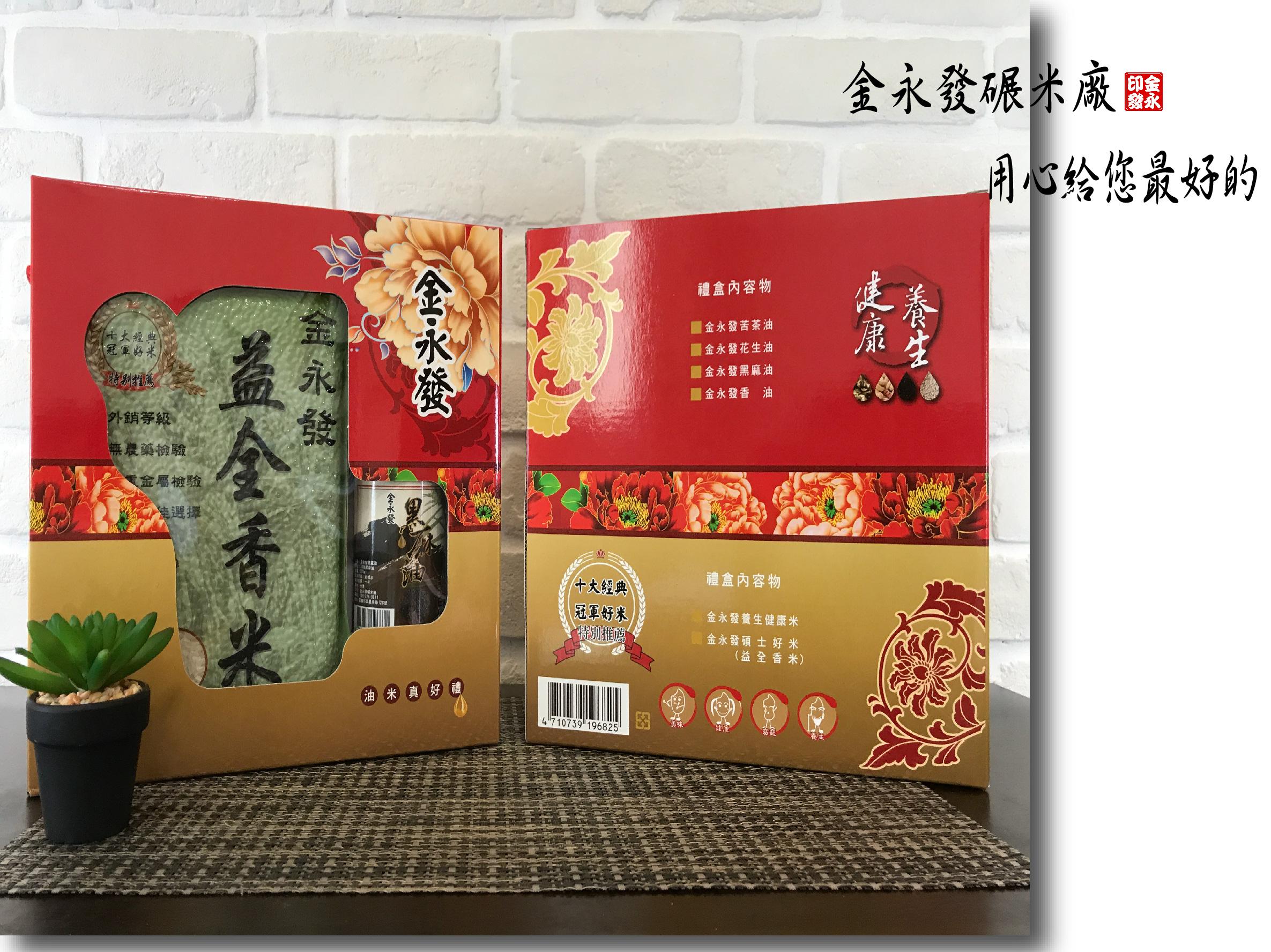 油米真好禮盒-商品分類-01.jpg