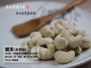 腰果(非烘焙)-300公克 / 220元
