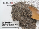 黑芝麻粉(烘焙)-300公克 / 120元