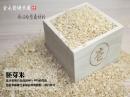 品選胚芽米(又稱半糙米)-2kg / 140元