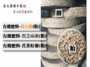 有機肥料-黃豆餅(粕) 有機肥料-黑芝麻餅(粕) 有機肥料-苦茶籽餅(粕)