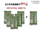 益全香米特惠5+1組合-495元