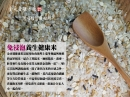 免浸泡養生健康米-2.4kg/300元