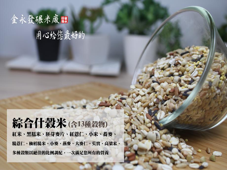 金永發碾米廠