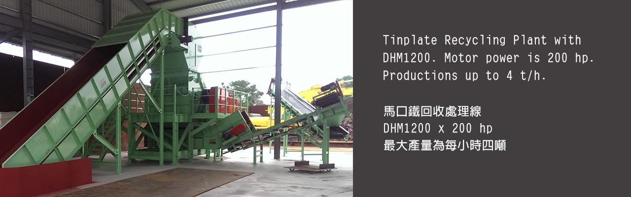 大佑環保機械製造廠