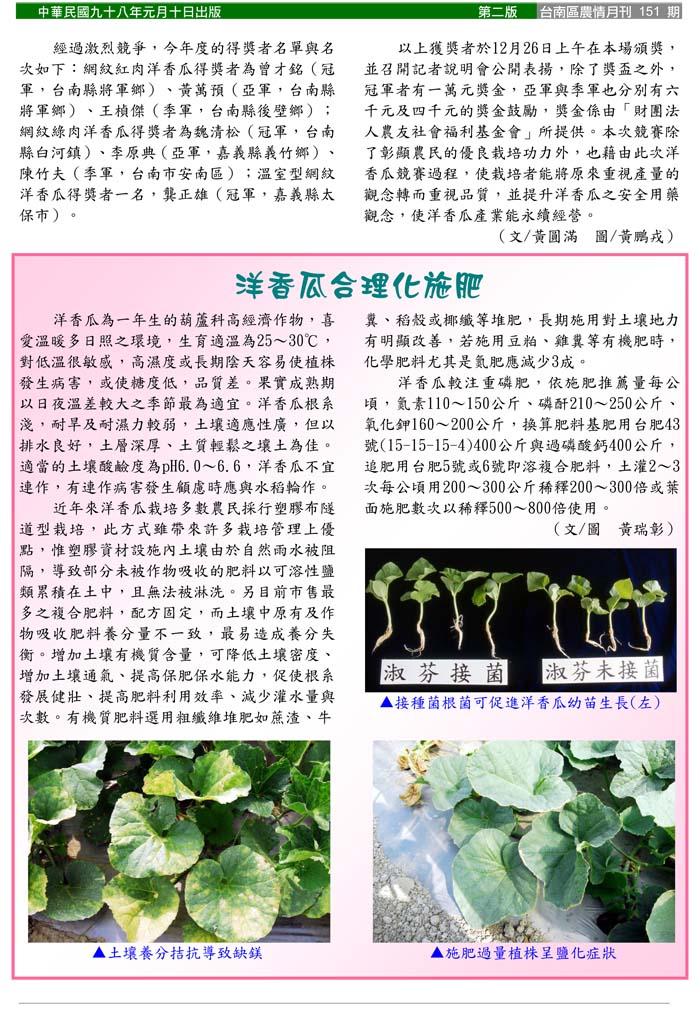 洋香瓜1.jpg