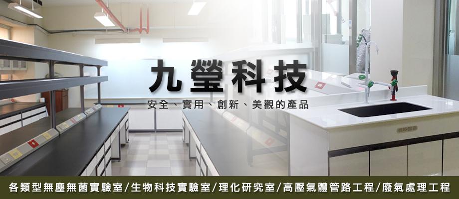 九瑩科技股份有限公司
