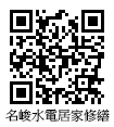 Black QR Code-17CLC00116何新壹.jpg