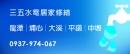 龍潭水電居家修繕 (3)