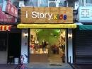 台北童裝服飾店設計規劃