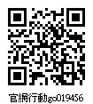 019456_官網行動go.jpg