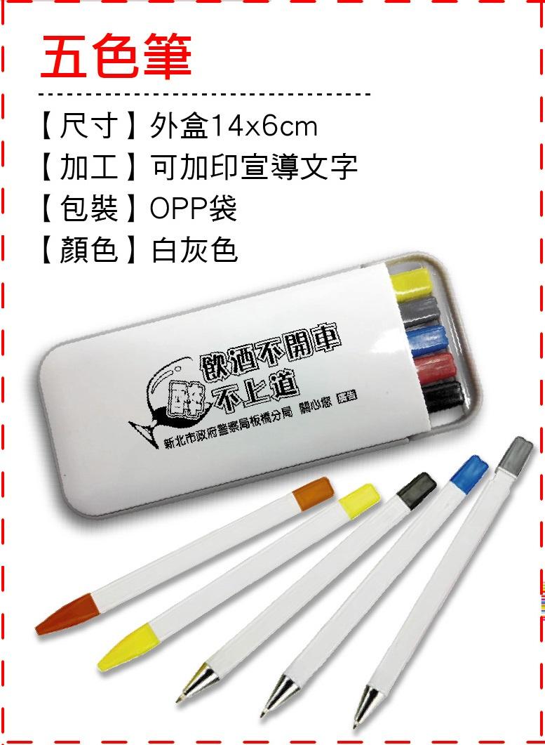 文具用品-4五色筆.jpg