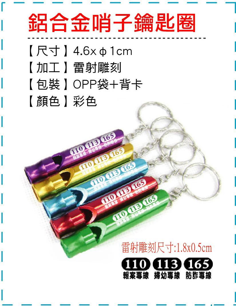 日常用品-B4鋁合金哨子鑰匙圈.jpg