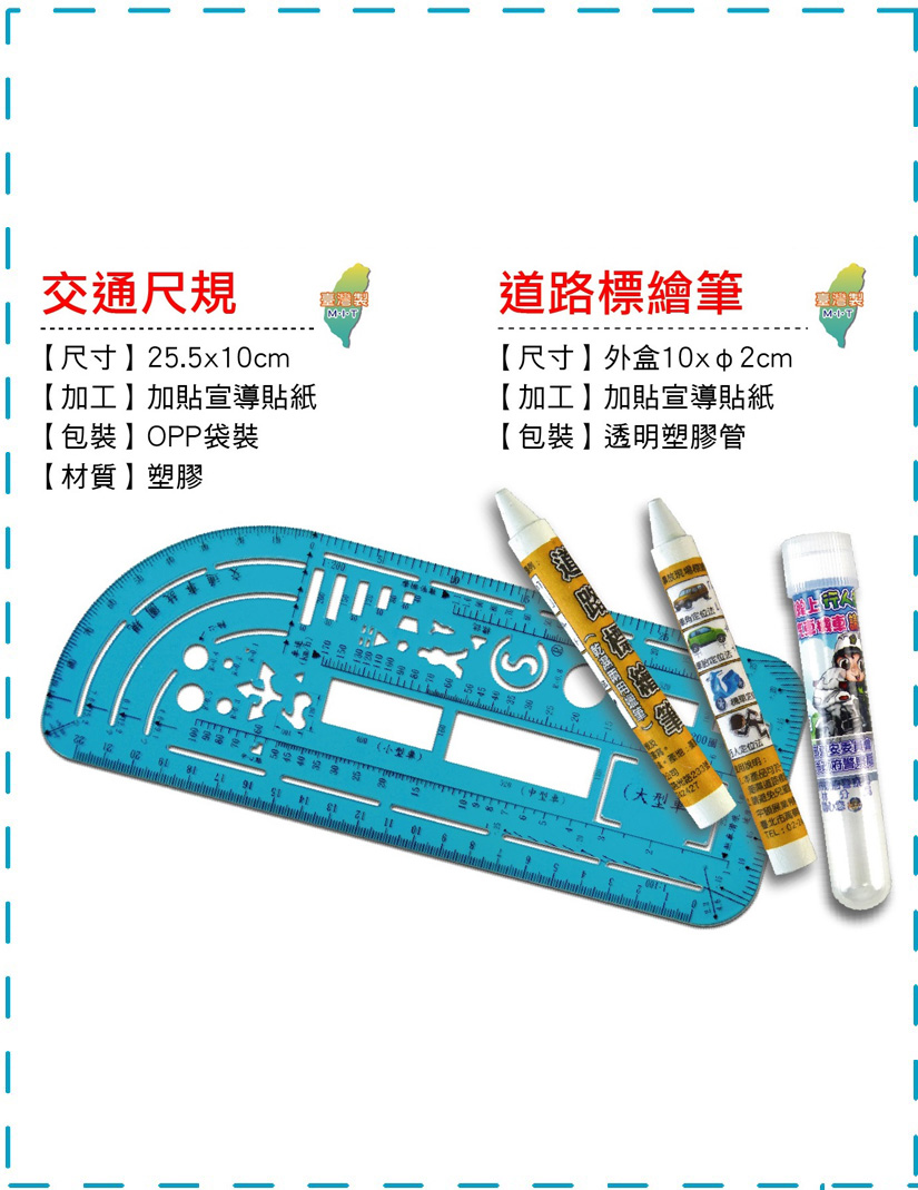 日常用品-B2交通尺規&道路標繪筆-2.jpg
