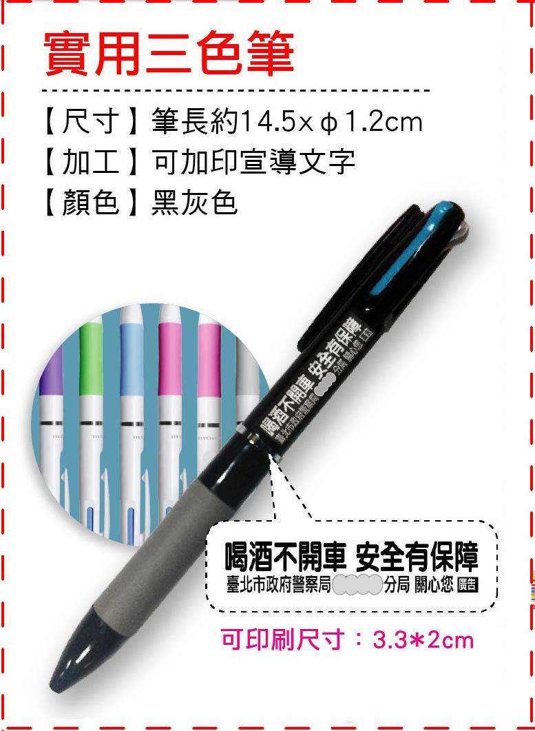 文具用品-3實用三色筆.jpg