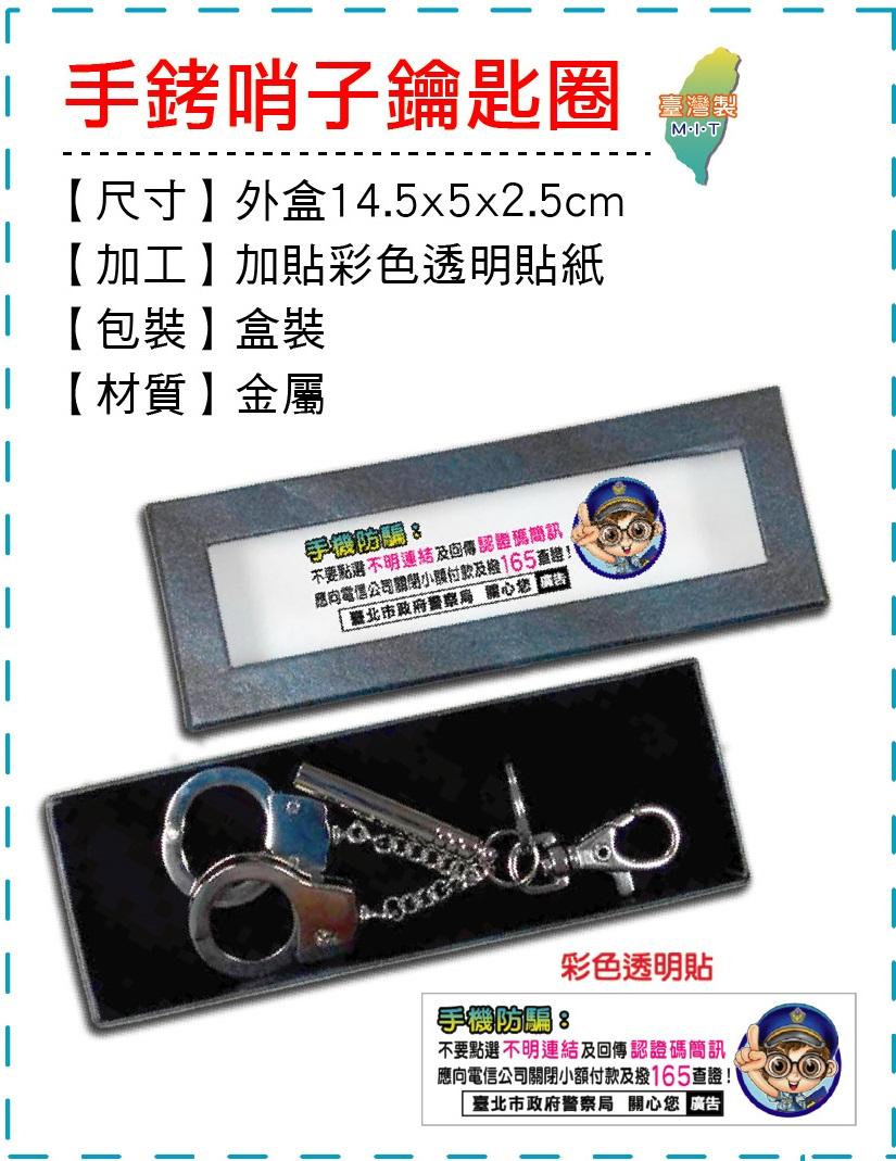 日常用品-B1手銬哨子鑰匙圈.jpg