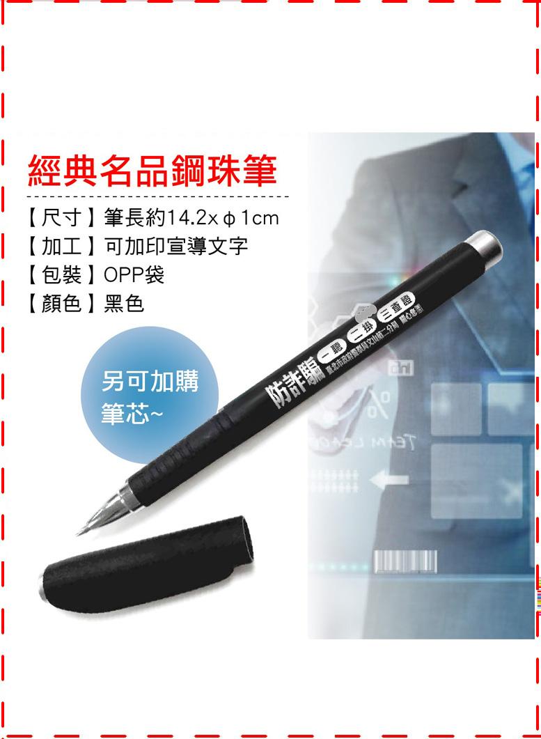 文具用品-2經典名品鋼珠筆-2.jpg