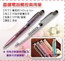 文具用品-1晶鑽電容觸控兩用筆