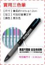 文具用品-3實用三色筆