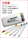 文具用品-4五色筆