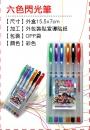 文具用品-5六色閃光筆