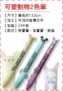 文具用品-6可愛動物2色筆