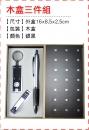 文具用品-8木盒三件組