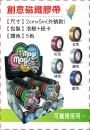 文具用品-15創意磁鐵膠帶