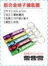 日常用品-B4鋁合金哨子鑰匙圈