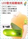 日常用品-B10-LED發光磁鐵袖夾