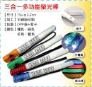 日常用品-B13三合一多功能螢光棒