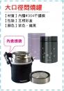 日常用品-1大口徑悶燒罐