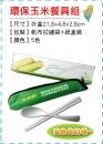 日常用品-6環保玉米餐具組