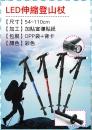 日常用品-8-LED伸縮登山杖