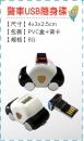 日常用品-14警車USB隨身碟