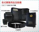 日常用品-15各式軍警用品及裝備