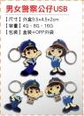 客製化-8男女警察公仔USB